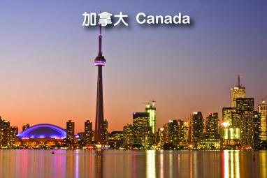 <h5>加拿大 / Canada</h5>