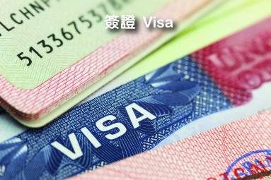 <h5>簽證 / Visa</h5>
