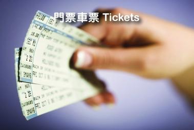 <h5>門票車票 / Tickets</h5>