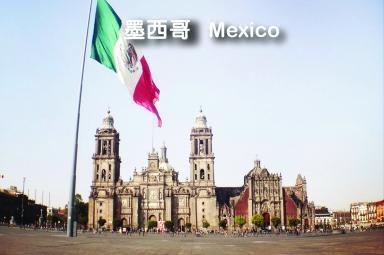 <h5>墨西哥 / Mexico</h5>