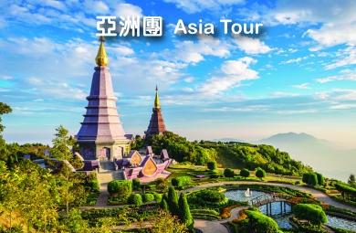 <h5>亞洲團 / Asia Tour</h5>