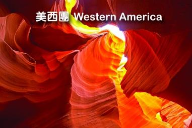 <h5>美西 / Western America</h5>