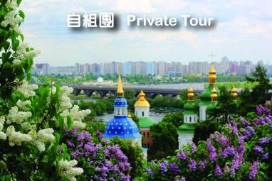 <h5>自組團 / Private Tour</h5>