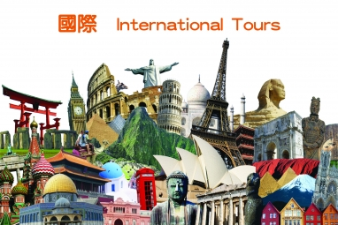 <h5>國際團 / International Tours</h5>