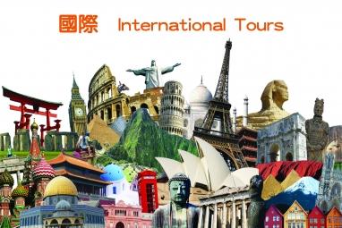 <h5>國際團 / International Tours</h5>