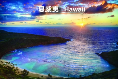 <h5>夏威夷 / Hawaii</h5>