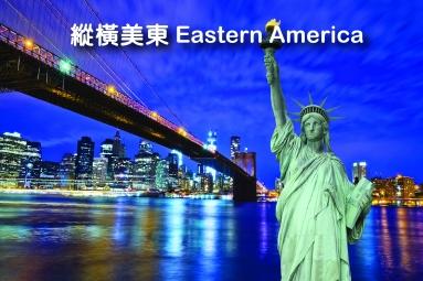 <h5>縱橫美东 / Eastern America</h5>