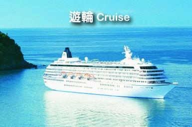 <h5>遊輪 / Cruise</h5>