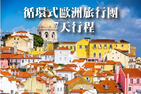 循環式歐洲旅行團7天行程
