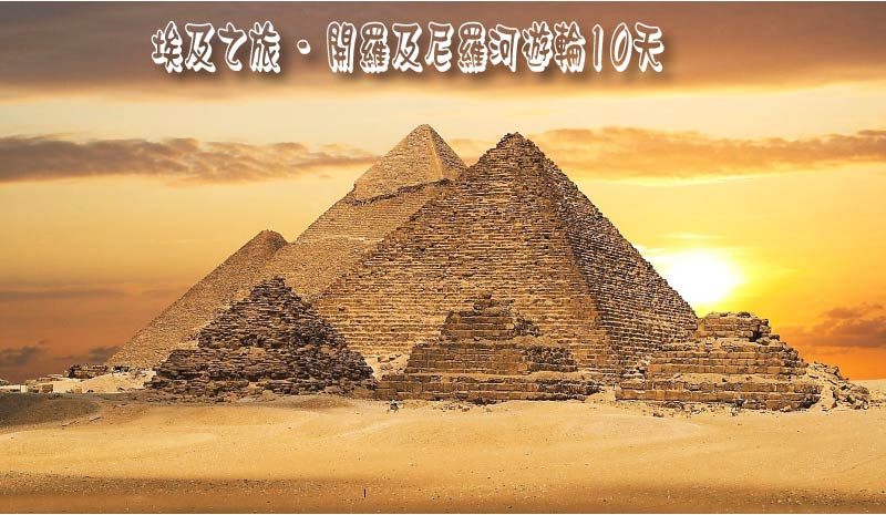 埃及之旅開羅及尼羅河遊輪10天
