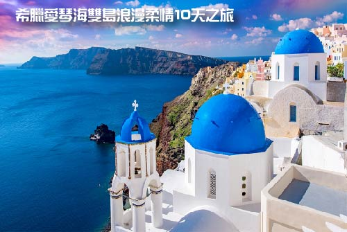 UAA10  希臘愛琴海雙島浪漫柔情10天之旅