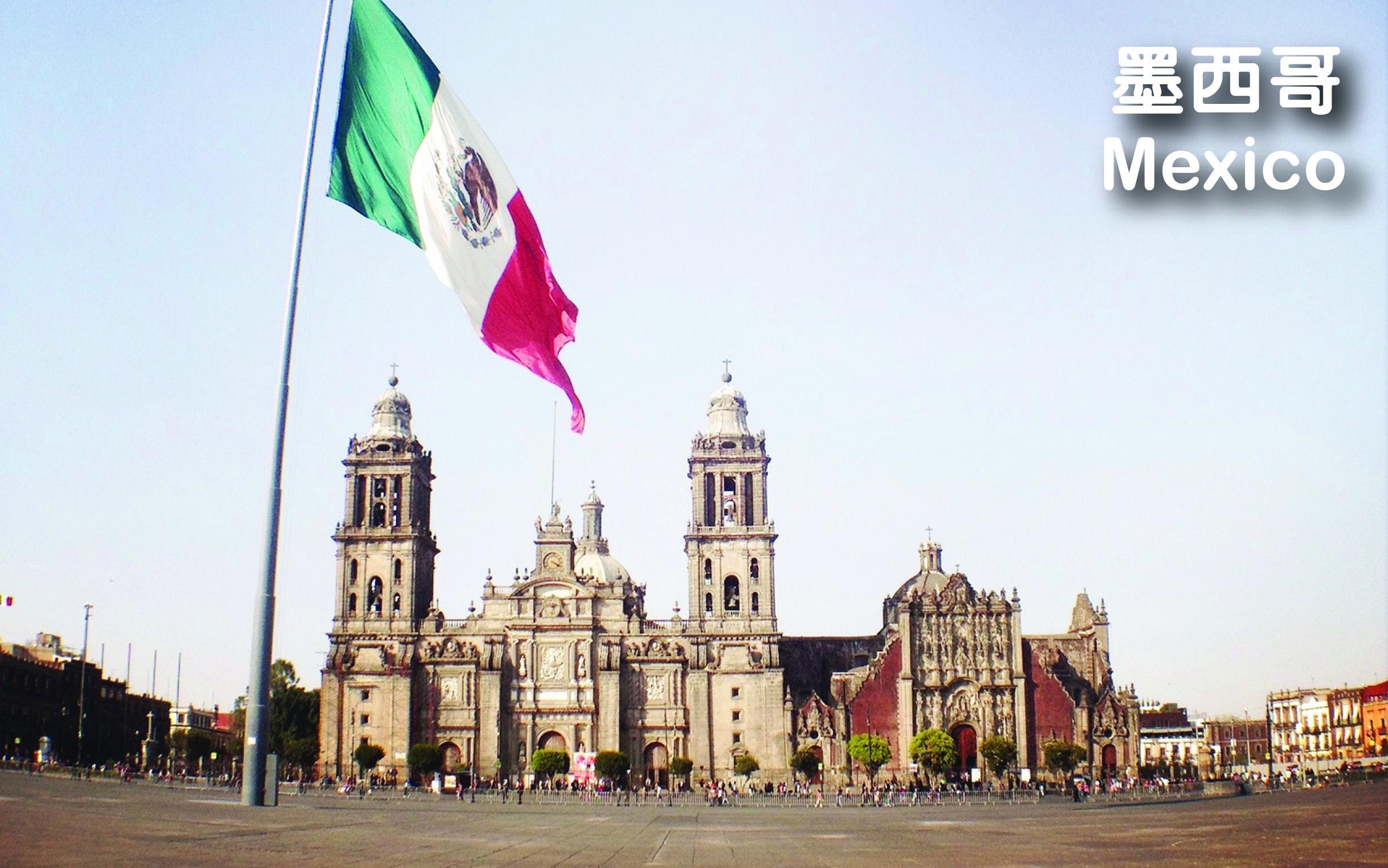 2020  墨西哥