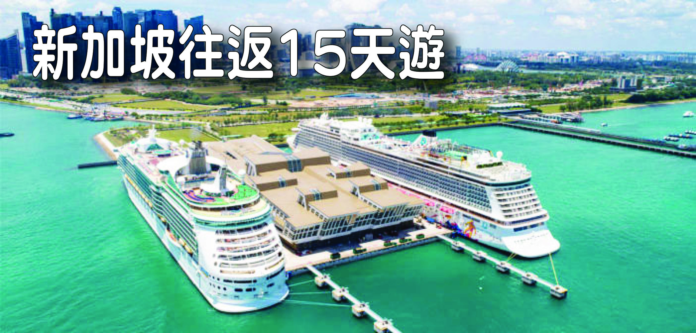 新加坡往返15天遊