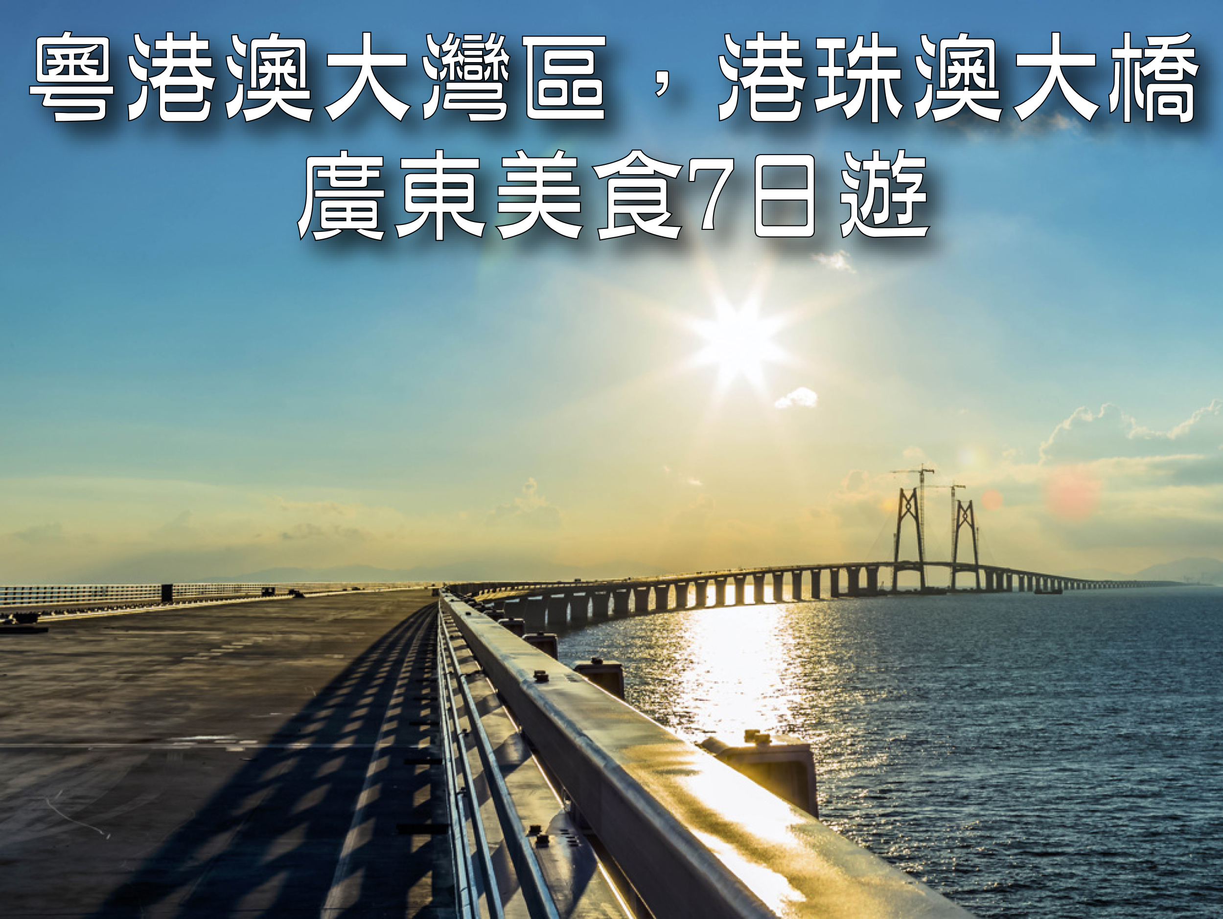 HG07 粵港澳大灣區、港珠澳大橋、廣東美食 7日遊 HG07 買一送一